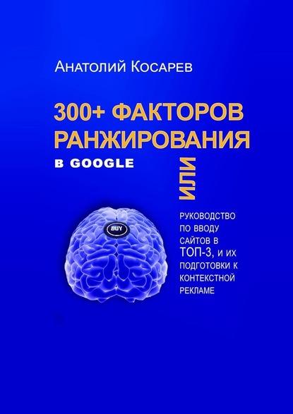 Анатолий Владимирович Косарев 300+ факторов ранжирования вGoogle