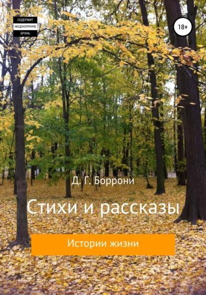 цена на Дмитрий Георгиевич Боррони Стихи и рассказы: истории жизни