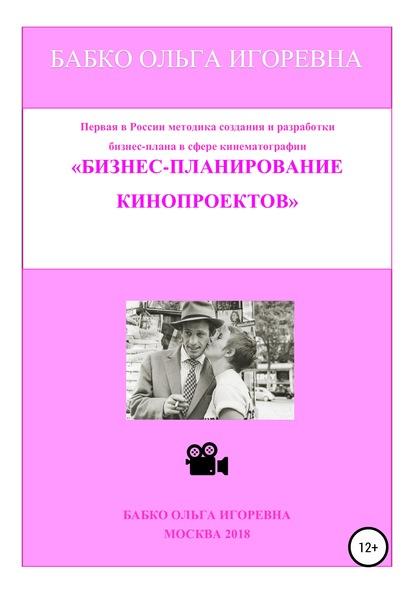Фото - Ольга Игоревна Бабко Бизнес-планирование кинопроектов мультимедия