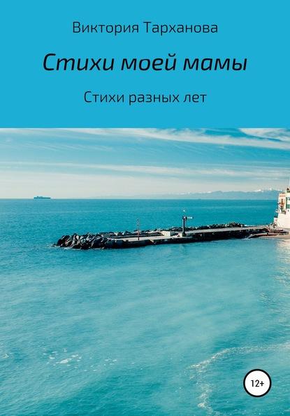 Виктория Тарханова Стихи моей мамы. Стихи разных лет недорого