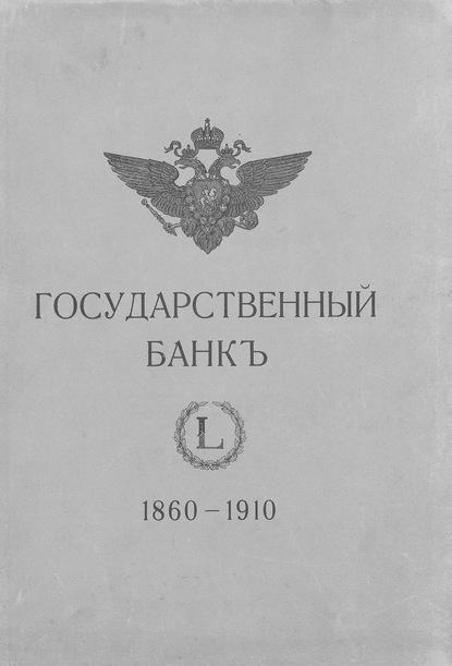 Коллектив авторов Государственный банк коллектив авторов глубокие карьеры