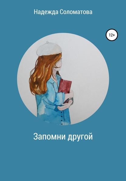 Фото - Надежда Алексеевна Соломатова Запомни другой надежда путро другие