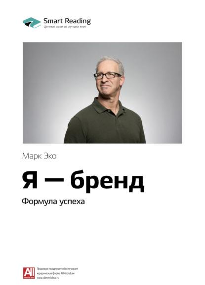 Ключевые идеи книги: Я – бренд. Формула