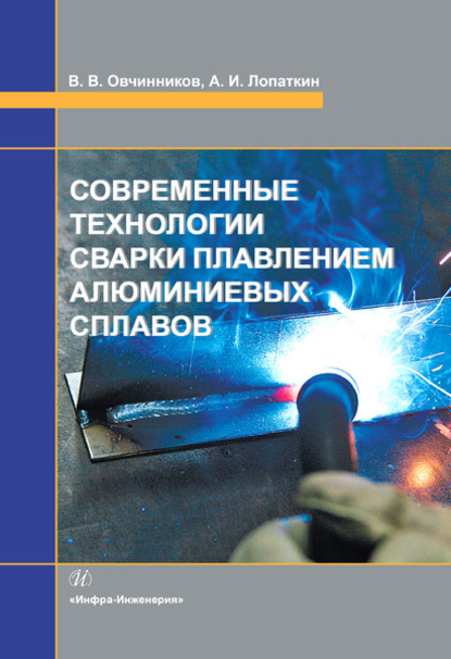 В. В. Овчинников Современные технологии сварки плавлением алюминиевых сплавов