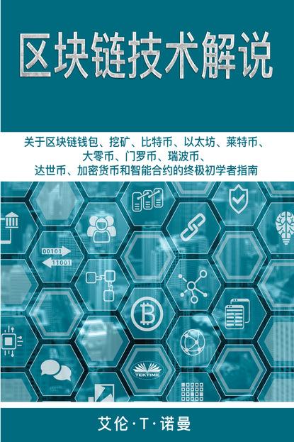 Alan T. Norman 区块链技术讲解 中国经济特区研究(2009年第1期·总第2期)