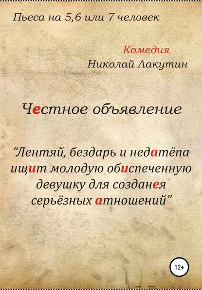 Николай Владимирович Лакутин Честное объявление. Пьеса на 5, 6 или 7 человек