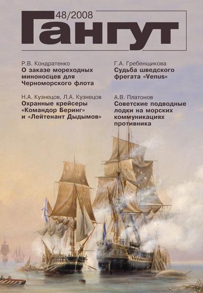 Группа авторов «Гангут». № 48 / 2008 гангут 104 2017 научно популярный сборник статей по истории флота и судостроения
