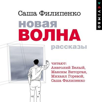 Саша Филипенко Новая волна. Рассказы