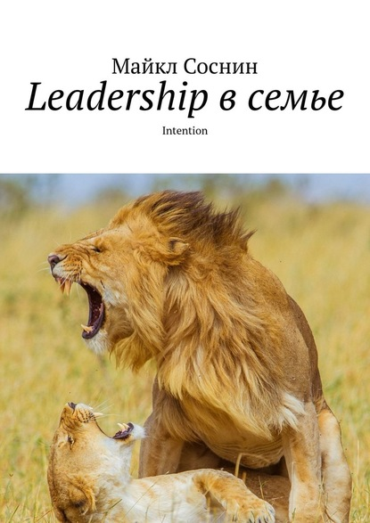 Leadership всемье. Intention