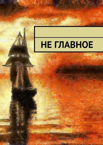 Неглавное Виктор фон Голдберг