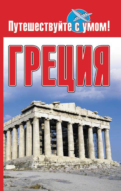 Отсутствует — Греция
