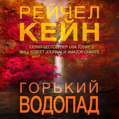 Кейн Рейчел Горький водопад обложка