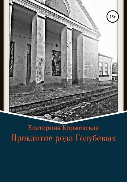 Екатерина Коржевская Проклятие рода Голубевых