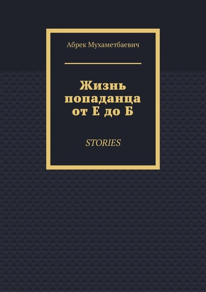 Абрек Мухаметбаевич Жизнь попаданца отЕ доБ. Stories антон ульянов история одиночества