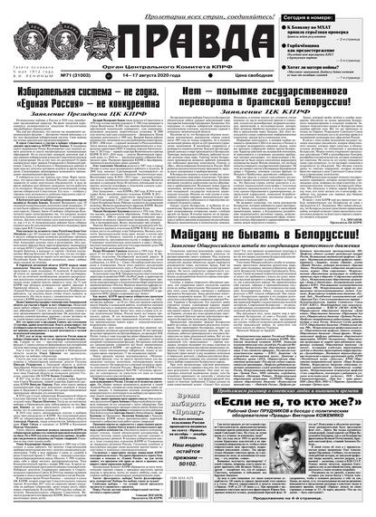 Правда 71-2020