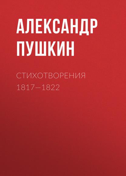 Стихотворения 1817—1822