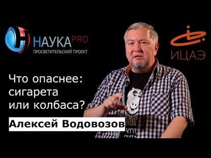 Алексей Водовозов Что опаснее: сигарета или колбаса?
