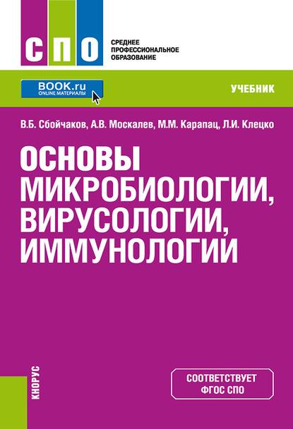 Максим Карапац Основы микробиологии, вирусологии, иммунологии максим карапац основы микробиологии вирусологии иммунологии