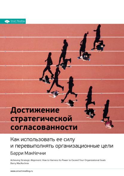 Краткое содержание книги: Достижение стратегической согласованности. Как использовать ее силу и перевыполнять организационные цели. Барри МакКечни