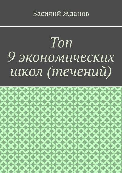 Василий Жданов Топ 9экономических школ (течений) воейков михаил илларионович политическая экономия о