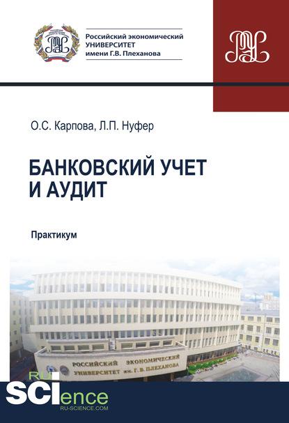 О. С. Карпова Банковский учет и аудит карпова и шофёр
