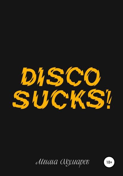 Миша Шумарев Disco Sucks