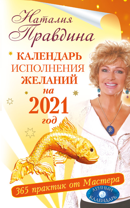 Наталия Правдина. Календарь исполнения желаний на 2021 год. 365 практик от Мастера. Лунный календарь