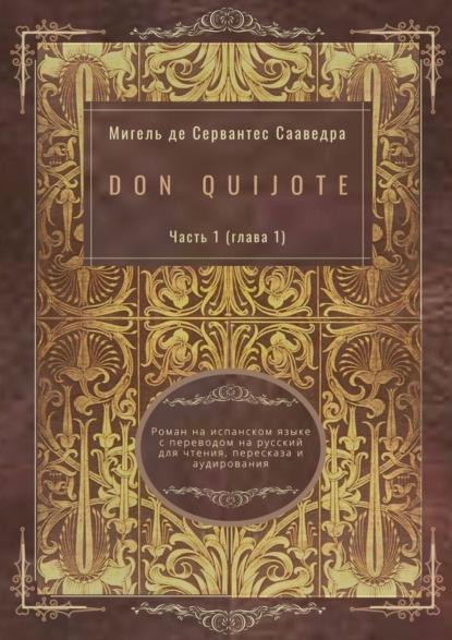 Don Quijote. Часть 1(глава1). Адаптированный испанский роман для перевода, пересказа и аудирования