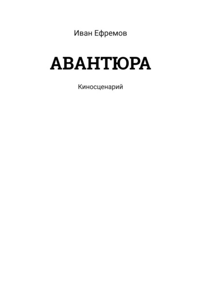 Иван Ефремов АВАНТЮРА. Киносценарий
