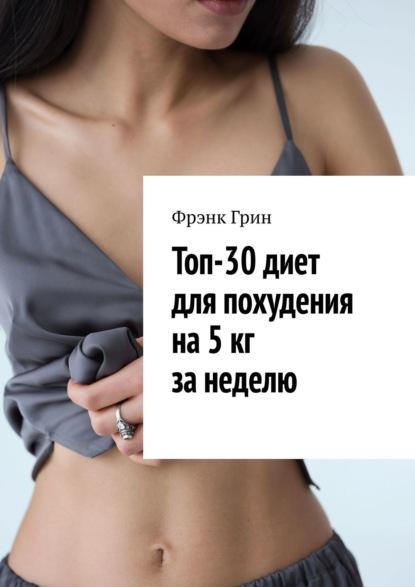 Фрэнк Грин Топ-30диет для похудения на5кг занеделю