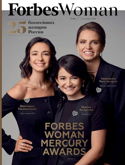 Редакция журнала Forbes Woman Forbes Woman 02-2020 редакция журнала forbes forbes 11 2016