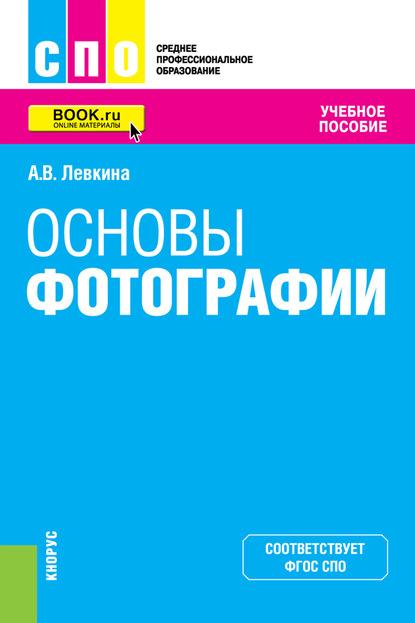 А. В. Левкина Основы фотографии