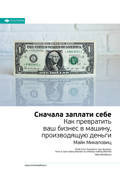 Краткое содержание книги: Сначала заплати себе. Превратите ваш бизнес в машину, производящую деньги. Майк Микаловиц