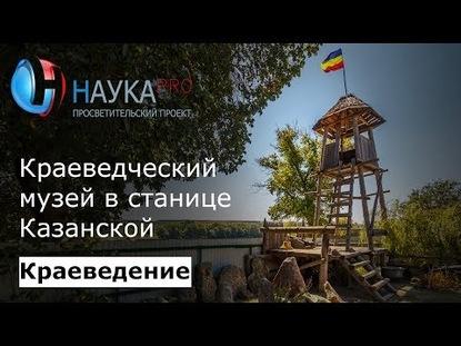Георгий Абакумов Краеведческий музей в станице Казанской Ростовской области