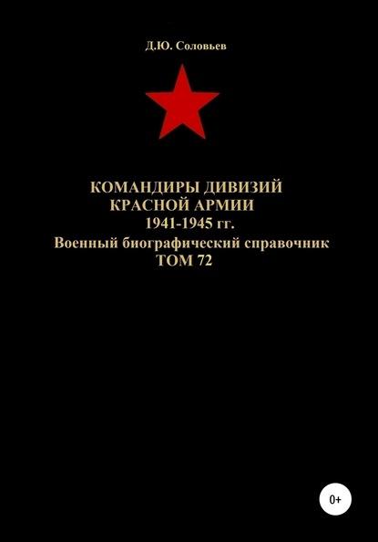 Командиры дивизий Красной Армии 1941-1945 гг. Том 72