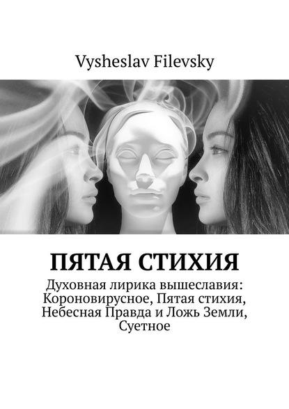 Фото - Vysheslav Filevsky Пятая стихия vysheslav filevsky дурачок или эротический сон вавгустовскуюночь