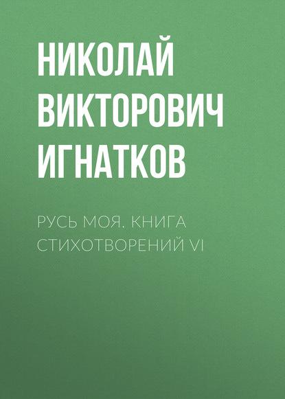 Русь моя. Книга стихотворений VI