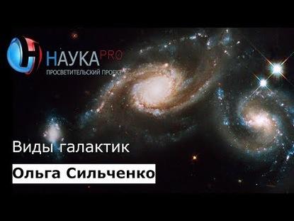 Ольга Сильченко Виды галактик