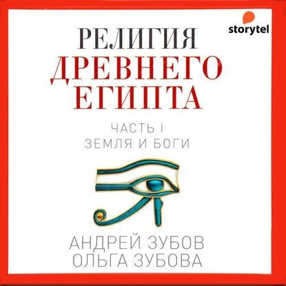 Религия Древнего Египта. Часть I. Земля и боги