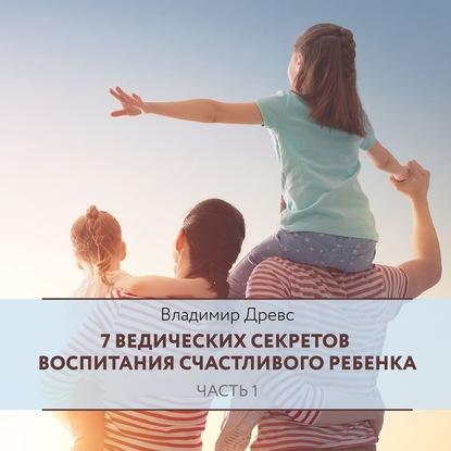 Владимир Древс 7 ведических секретов воспитания счастливого ребенка. Часть 1 владимир древс гнев и медитация режим дня и питание по биологическим часам человека