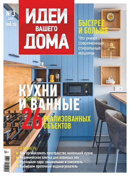 Группа авторов Идеи Вашего Дома №03/2020 группа авторов идеи вашего дома 06 2016