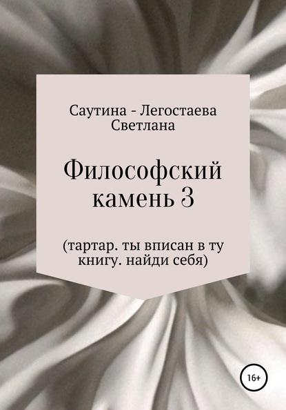 Светлана Александровна Саутина-Легостаева Философский Камень 3. Тартар. Ты вписан в эту книгу. Найди себя
