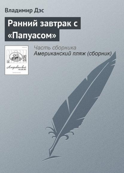 цена на Владимир Дэс Ранний завтрак с «Папуасом»