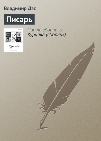 цена на Владимир Дэс Писарь