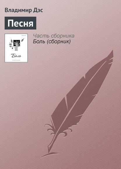 Фото - Владимир Дэс Песня владимир павлович песня жажда