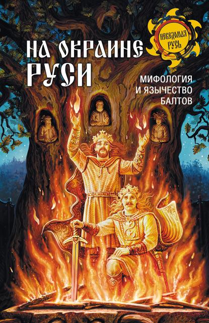 На окраине Руси. Мифология и язычество балтов