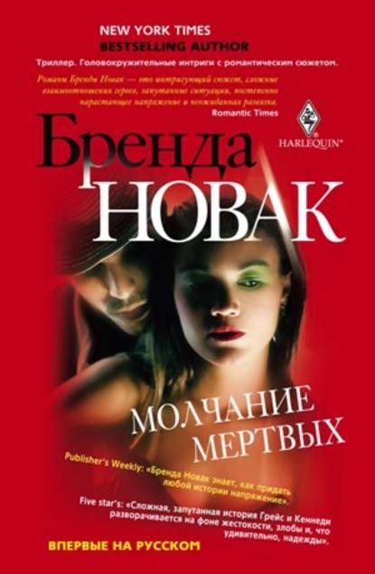 Бренда Новак — Молчание мертвых