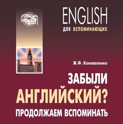 Жанна Коноваленко. Забыли английский? Продолжаем вспоминать. МР3