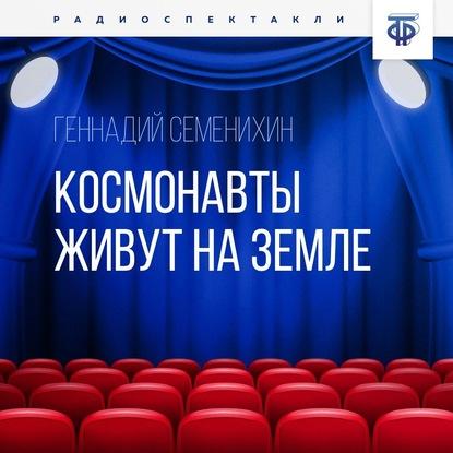 Фото - Геннадий Александрович Семенихин Космонавты живут на земле поликовский алексей жена миллионера
