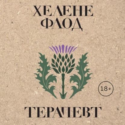Флод Хелене Терапевт обложка